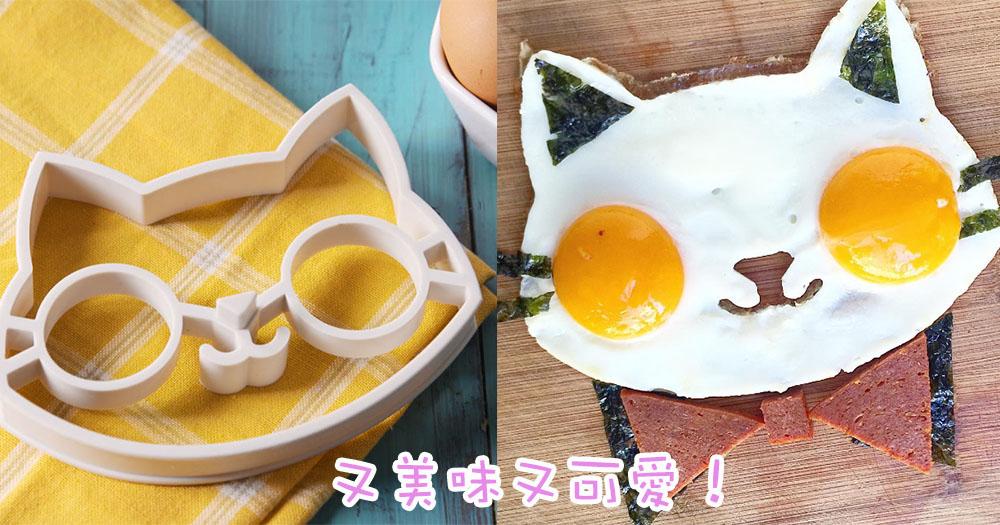 每天早餐也見到主子~大眼睛喵星人煎蛋模超可愛!