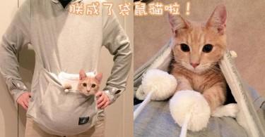 在大大的口袋中載著主子!日本喵星人袋鼠連帽衫登場~可以袋著主子四處走!