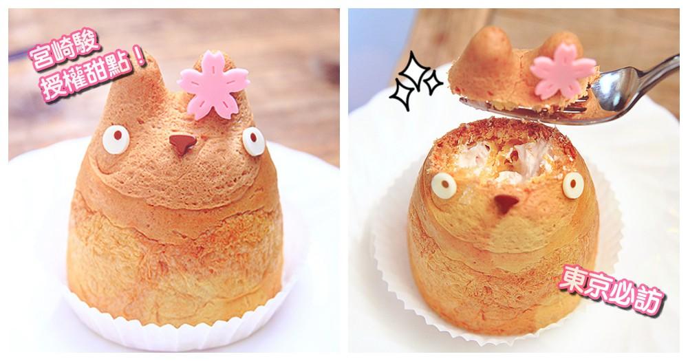 東京必訪甜點!全世界唯一宮崎駿授權「龍貓泡芙」,滿滿內餡讓你幸福到滿出來!