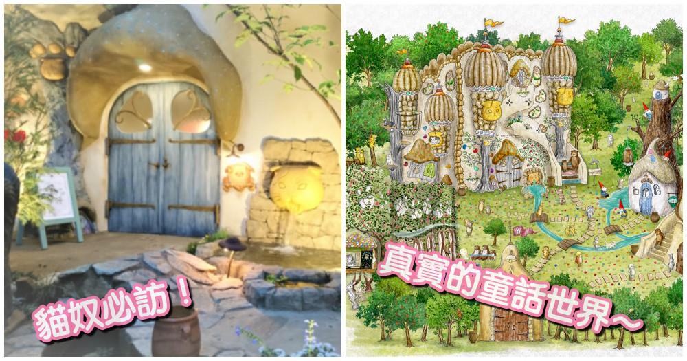貓奴必訪!東京 貓咪主題「吉祥寺Petit村」,如繪本一樣的夢幻世界!不去一次怎行~