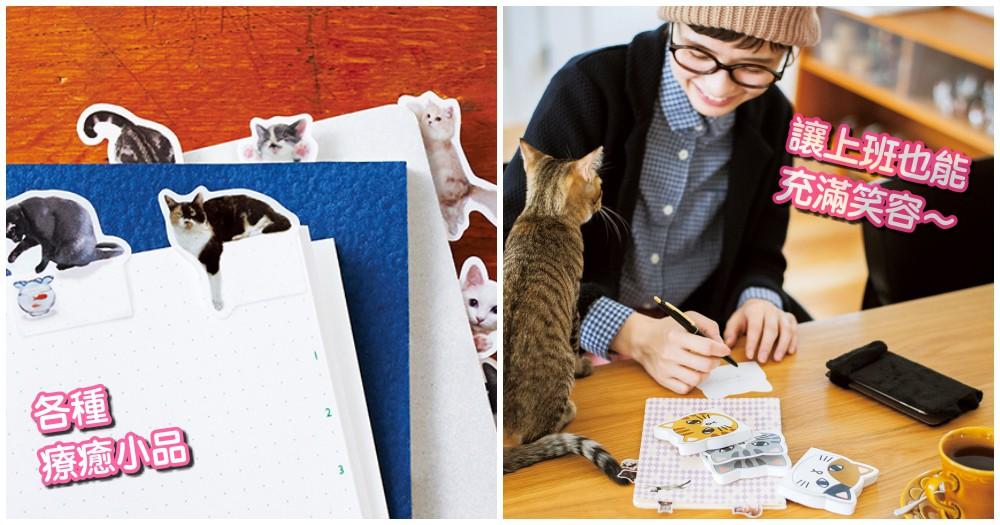 上班族好物!給你滿滿可愛到爆炸的「貓咪文具」,連上班都不憂鬱了!