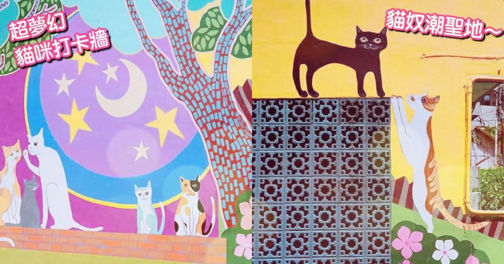 史上最萌貓咪打卡牆!隱身巷弄的《貓咪高地》彩繪牆,貓奴們快來朝聖吧~