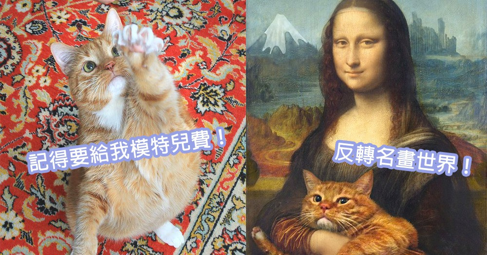 貓咪亂闖名畫世界!胖胖橘貓也是畫家筆下的名模特兒,先給我來罐罐再說~