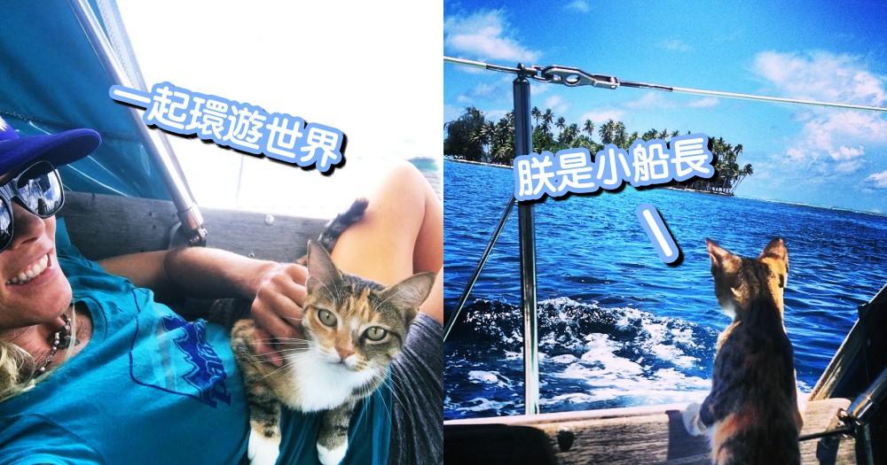與貓咪一起追逐夢想!一艘船、一隻貓,她勇敢辭去調酒師工作,用 10 年時間環遊世界...