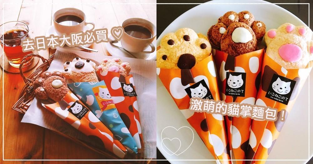 貓奴必買!日本大阪超夢幻發燒品「貓掌麵包」,酥軟外皮+香甜奶油內餡,根本欠吃到不行!