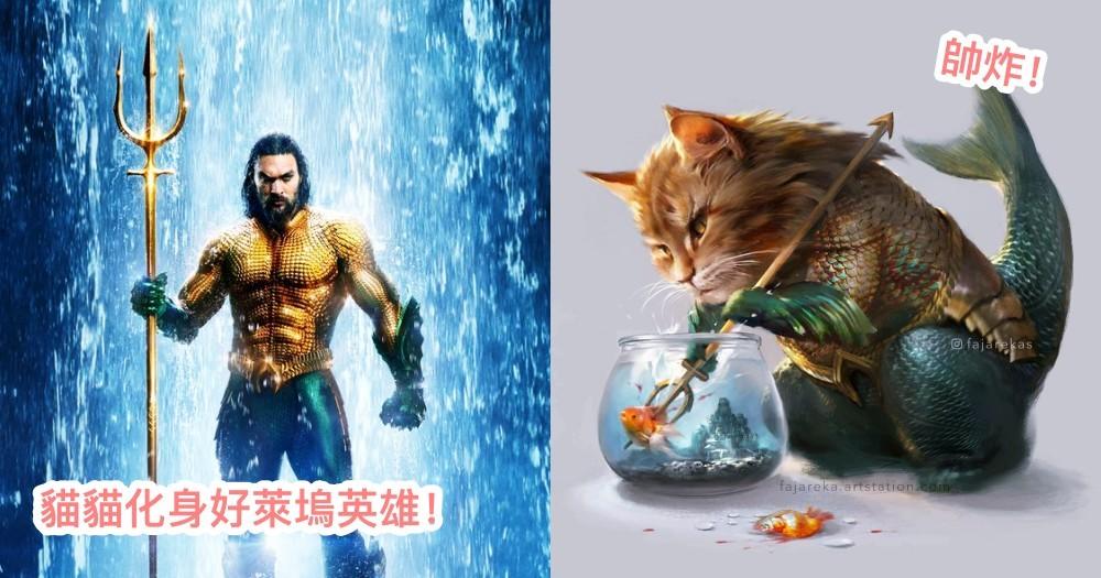 要是出公仔絕對集好集滿!貓貓化身 5 個好萊塢英雄也能完美消化,帥氣模樣讓人一秒被收服~