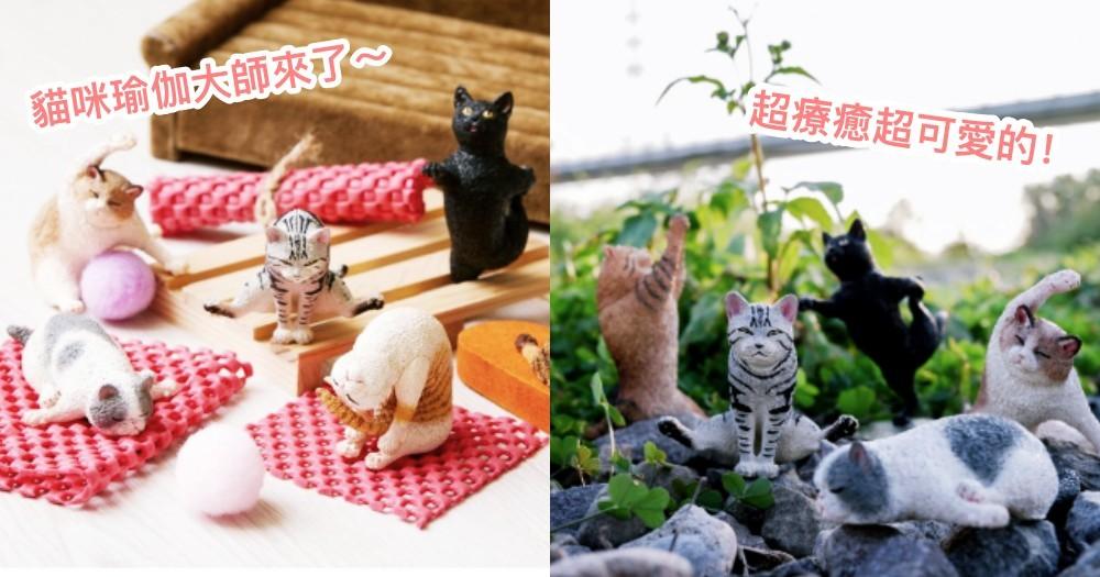 不集滿就不是貓奴!7-11 搶先發售 6 款超夯「貓瑜伽大師」公仔,讓貓奴興奮直喊:「好燒好剁手!」