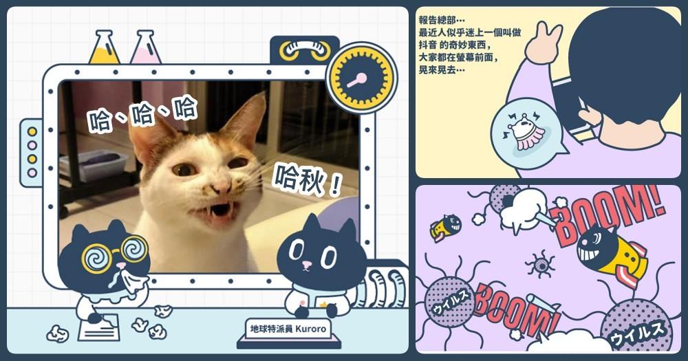 【Kuroro不可思議的貓科學】第八話 - 什麼!喵星人打噴嚏還有功能?被主子偷偷監視都不知道呢~