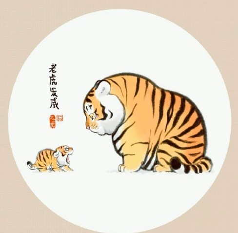 猛虎變胖虎