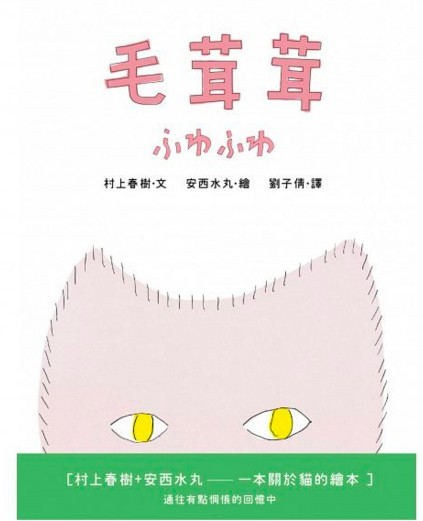 貓咪,療癒,村上春樹